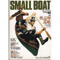 スモールボート 2005 no.05 (KAZIムック)