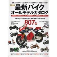 2016最新バイク オールモデルカタログ (タツミムック) 辰巳出版編集部 | 2016/3/5 ムック