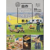 自作キャンプアイテム教本 長谷部 雅一   2017/6/8