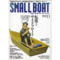 スモールボート 2008 no.11 (KAZIムック)