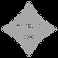 『サイズ直し D』