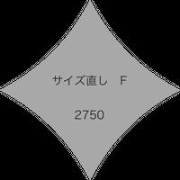 『サイズ直し F』