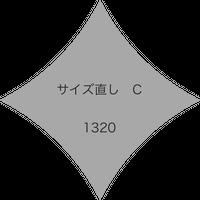 『サイズ直し C』