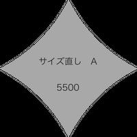 『サイズ直し A』