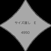 『サイズ直し E』