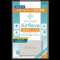 【AirRevo】 ION CLEANER  セラミックタイプ