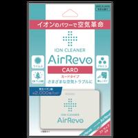 【AirRevo】 ION CLEANER  カードタイプ