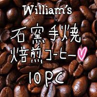 ジェラートにピッタリ!石窯手焼き焙煎COFFEE 簡単ドリップパック 10pc set