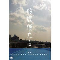 映画「放課後たち」DVD