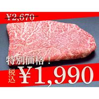 【幻の山形牛!年間100頭限定】山形斉藤の千日和牛モモステーキ 150g