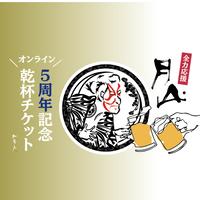【オンラインチケット】和音人月山5周年記念!ZOOMで乾杯!