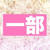 【前売りチケット】7月21日(日)新宿MERRY-GO-ROUND[一部-Archeology-]