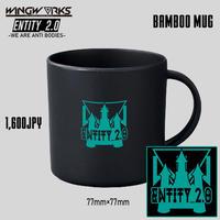 「ENTITY_2.0」記念バンブーマグカップ