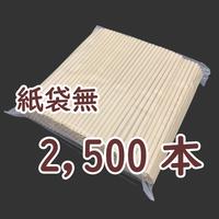 竹ストロー 2,500本(紙袋なし)/単価¥7(税抜)