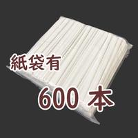 竹ストロー 600本(紙袋あり)/単価¥7.5(税抜)