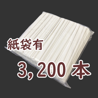 竹ストロー 3,200本(紙袋あり)/単価¥6.8(税抜)