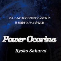 Power Ocarina 伴奏用カラオケ音源CD