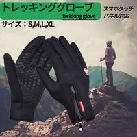 トレッキンググローブ 手袋 トレイルグローブ グローブ スマホ操作可能 タッチ パネル対応 S/M/L/XLサイズ