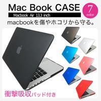 MacBook Air retina 13 インチ 2018 ケース カバー 衝撃吸収 マット素材