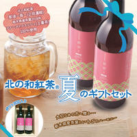 北の和紅茶 夏のギフトセット 那須-苺-(2倍濃縮) 2本入り