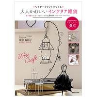 【書籍・第2弾】ワイヤークラフトでつくる 大人かわいいインテリア雑貨