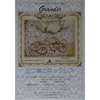 グランディールminiシリーズキット  《三つ葉のネックレス》