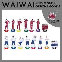 【WAIWAI POP-UP SHOP OFFICIAL GOODS】アクリルスタンドキーホルダー(ランダム)