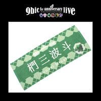 【9bic 1'st Anniversary Live 〜現在を生きる王子様達の物語〜】フェイスタオル(green)