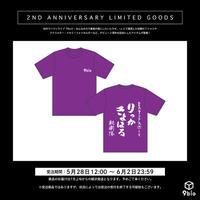 【2ND ANNIVERSARY LIMITED GOODS】メンバー親衛隊Tシャツ(purple)