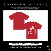 【2ND ANNIVERSARY LIMITED GOODS】メンバー親衛隊Tシャツ(red)