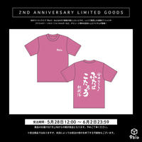 【2ND ANNIVERSARY LIMITED GOODS】メンバー親衛隊Tシャツ(pink)