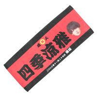 【Shiki Ryoga produce】フェイスタオル