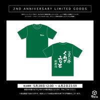 【2ND ANNIVERSARY LIMITED GOODS】メンバー親衛隊Tシャツ(green)