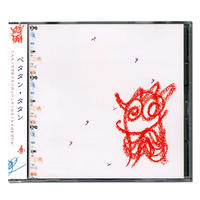 お噺と音楽のCD   「ペタタン・タタン」