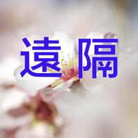 【遠隔参加 メールだけで参加可能】ヤンタラジローによる春分の日クリスタルボウル の目覚め『新しい時代 〜五元素のいのち〜FIVE ELEMENTS OF LIFE 』