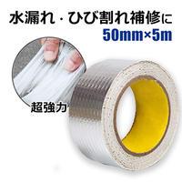 補修テープ 超強力 防水 粘着タイプ
