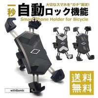 自転車 スマホホルダー バイク スマホスタンド 携帯ホルダー 自動ロック