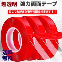 強力 両面テープ 透明
