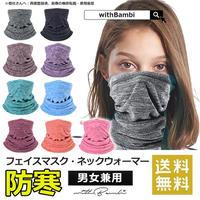 マスク 防寒 ネックウォーマー 冬 帽子 あたたかい メンズ