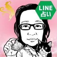【LINE占い】霊感・霊視カウンセラー古島礼子のLINE占い