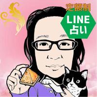 【定額制LINE占い】霊感・霊視カウンセラー古島礼子の定額LINE占い