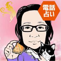 【電話占い】霊感・霊視カウンセラー古島礼子の電話占い【1分200円】