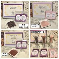 【選べる4タイプ】ヒマラヤ岩塩バスソルト