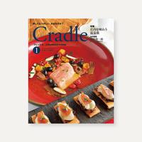 【販売開始】出羽庄内地域文化情報誌「Cradle」バックナンバー(No.21〜30)
