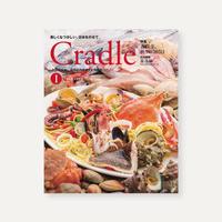 【販売開始】出羽庄内地域文化情報誌「Cradle」バックナンバー(No.51~60)