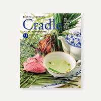 【10冊以上/おまとめ買いはこちら】出羽庄内地域文化情報誌「Cradle」バックナンバー(No.1~60)