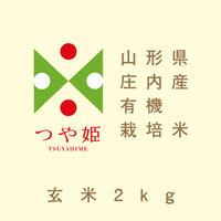 【令和2年産】山形県庄内産 有機栽培米「つや姫」(玄米2kg)