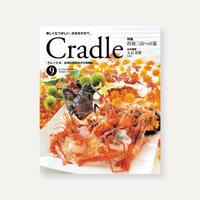 【販売開始】出羽庄内地域文化情報誌「Cradle」バックナンバー(No.1~10)