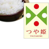 【10月中旬発送予定】【令和2年産】山形県庄内産 有機栽培米「つや姫」(精米5kg)