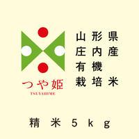 【令和2年産】山形県庄内産 有機栽培米「つや姫」(精米5kg)